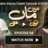 Mein Maa Nahin Banna Chahti Episode 4 HUM TV Drama 26 October 2017