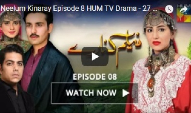 Neelum Kinaray Episode 8 HUM TV Drama – 27 October 2017