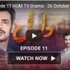 Daldal Episode 11 HUM TV Drama – 26 October 2017