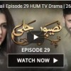 Naseebon Jali Episode 29 HUM TV Drama | 26 October 2017