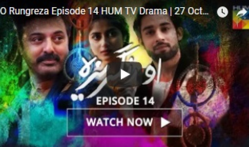 O Rungreza Episode 14 HUM TV Drama 27 October 2017