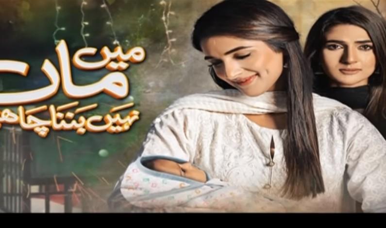 Mein Maa Nahin Banna Chahti Episode 3 HUM TV Drama 25 October 2017