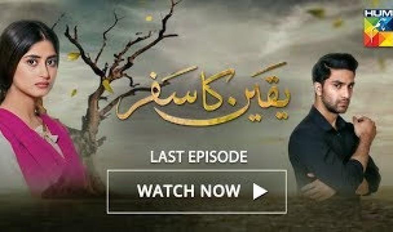 Yakeen Ka Safar Last Episode HUM TV Drama | 1 November 2017