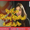 Exclusive interview with actress Mahira Khan