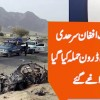 Pakistan condemned the drone strike in Kurram Agency and Pakistan has strongly condemned the terrorist attack at the Kabul Inter-Continental Hotel and in Jalalabad yesterday