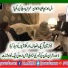 Chairman Pakistan Tehreek Insaf Imran Khan Got married for the third time