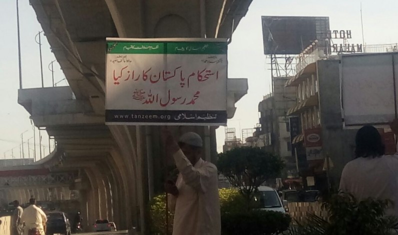 Banner Activity Tanzeem-e-Islami,with different wordings portraying Islamic system of governance