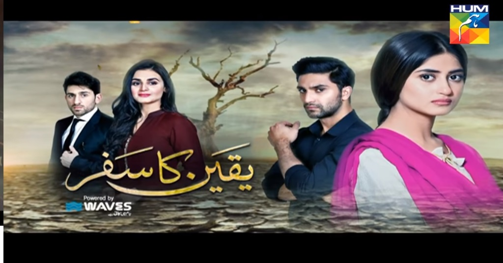 Yakeen, Ka, Safar, Episode, 28, HUM, TV,Drama, 25, October, 2017