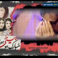 Mubarak Ho Beti Hui Hai, Last,Episode, ( Teaser ) ,ARY ,Digital, Drama