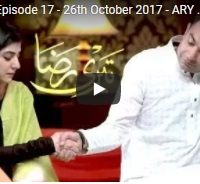 Teri, Raza, Episode, 17 , 26th, October, 2017 ,ARY ,Digital ,Drama