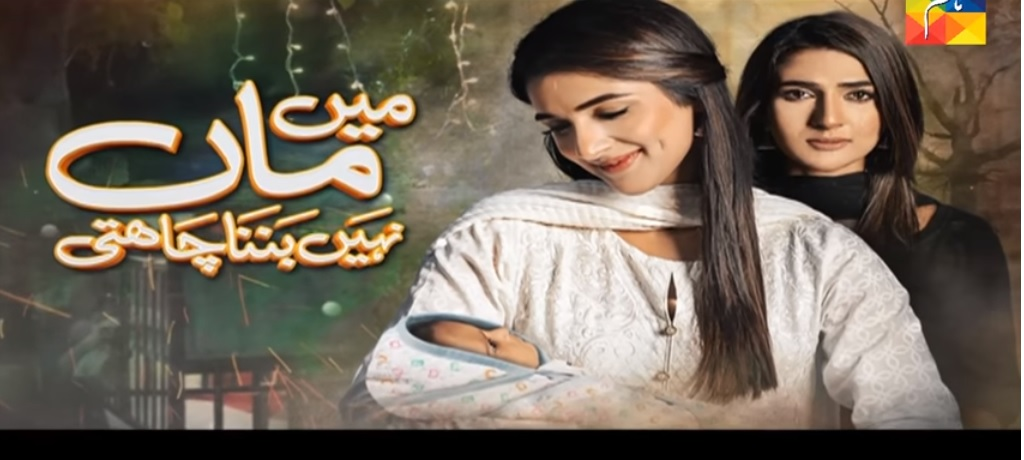 Mein, Maa,Nahin, Banna,Chahti ,Episode, 3, HUM,TV,Drama, 25, October,2017