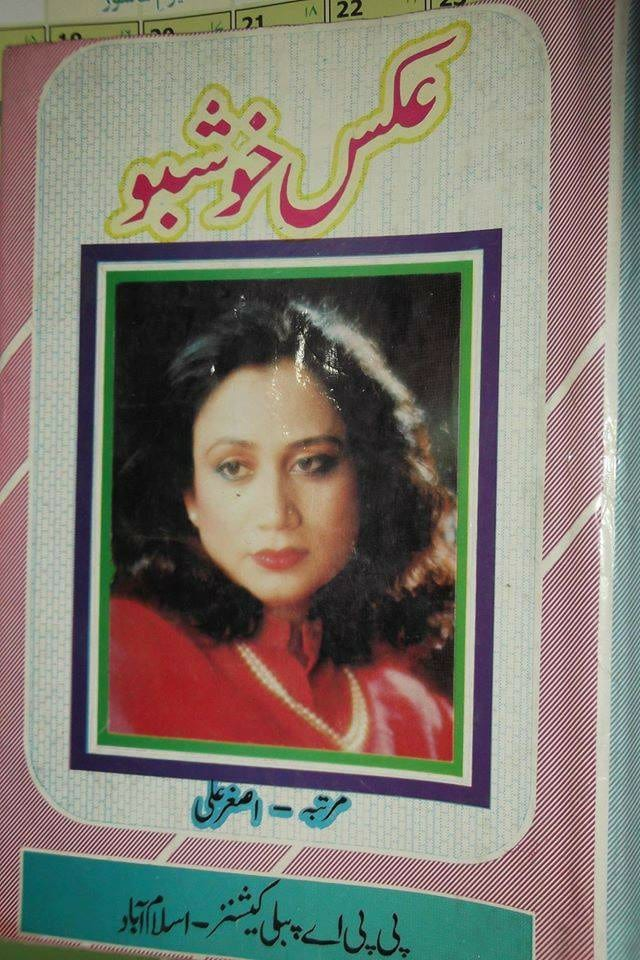 23rd, Death, anniversary, of ,enriched ,rhyme, poetry ,and, a, true, sensation ,of, young, women, 'Syeda Parveen Shakir'