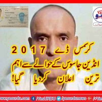 Pakistan,allows, Kulbhushan ,Jadhav ,to, meet, wife, mother ,on, X-MAS, DAY