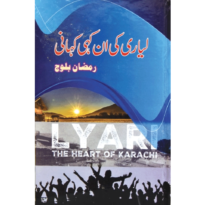My ,autobiography, is, not, a, Lyari, history, book, says, Ramazan, Baloch