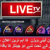 Standing, committee, on ,Information, and ,Broadcasting, approved, PTV kids, and, PTV parliament, channels ,on, priority, basis